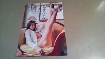 a★佐藤衣里子★グラビア雑誌切抜き・6P。同梱可。
