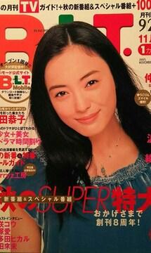 仲間由紀恵・柴咲コウ…【B.L.T.】2005年11月号ページ切り取り