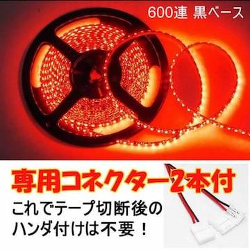LEDテープ レッド 600連 黒ベース コネクター付 5m 防水 12V