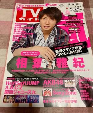 ★1冊/TVガイド 2012.5.19〜 関東版