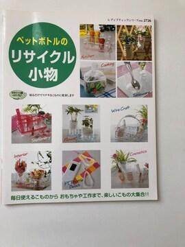☆ペットボトルのリサイクル小物(古本)