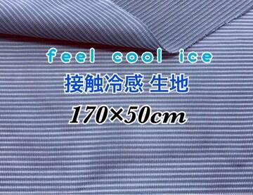 接触冷感 生地170×50cm ブルーストライプ柄☆