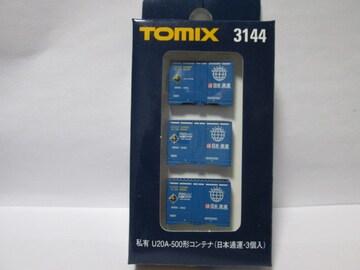 TOMIX 3144 日本通運U20A-500コンテナ
