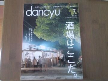 dancyu2017.7号/酒場はここだ。