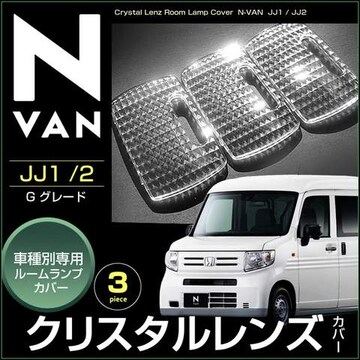 N-VAN エヌバン JJ1 JJ2 系 Gグレード クリスタルレンズ