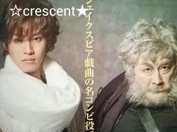 松坂桃李/切り抜き&フライヤー/2013年他/吉田鋼太郎