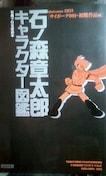 石ノ森章太郎キャラクター図鑑001