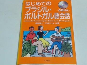 [送料無料][本+CD][葡語] はじめてのブラジル・ポルトガル語会話