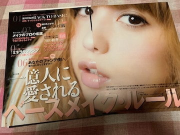 ★【切抜き】VoCE 2010.10月号/吉川ひなの