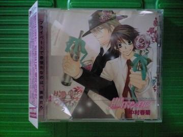 CD★純情ロマンチカ5★中村春菊