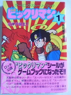 ゲーミング・ストーリーブック ビックリマン�@ 次神子誕生!! 徳間書店
