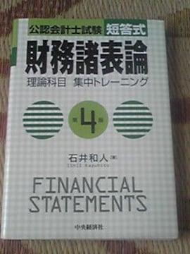 公認会計士 短答式財務諸表論 理論