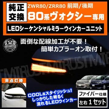 80 ヴォクシー ZWR80 ZRR80 対応 LED シーケンシャル ドアミラー ウィンカーユニット エムトラ