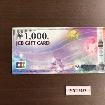 JCB 1000円 ギフトカード 商品券 ポイント消化