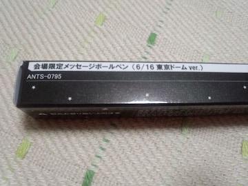 *東方神起ライブツアーTIME公式グッズ会場限定メッセージボールペン