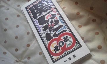 関ジャニ∞十祭 一筆箋メモ帳