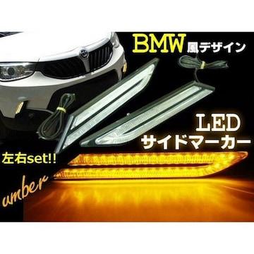 送料無料 BMW風LEDデイライト サイドマーカー アンバー オレンジ