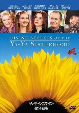 -d-.[ヤァヤァ・シスターズの聖なる秘密]DVD 新品