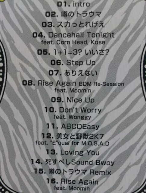 (CD)ZEBRAMAN/ゼブラマン☆VOICE ORCHESTRA~SUPER SINGER&DEE†JA < タレントグッズの