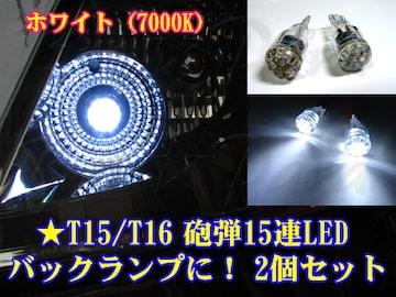 ★超爆光 T15/T16 砲弾15連LED 白(7000K) 2個セット バックランプに!