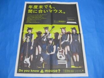 ◆◇◆◇◆乃木坂46★パソコン☆新聞広告★未使用◆◇◆◇◆A