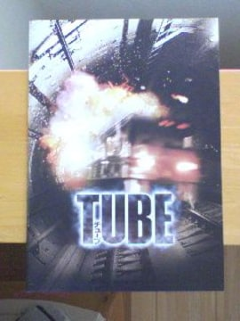 キム・ソックン主演 映画「TUBE(チューブ)」パンフレット〓