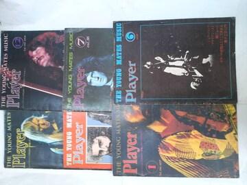 1975~1977年のギター音楽誌「Player 」6冊