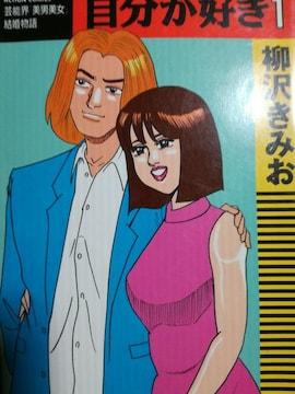 ホームランを2本打った作家柳沢きみおのコミック5冊セット