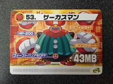 ★ロックマンエグゼ6 改造カード『53.サーカスマン』★