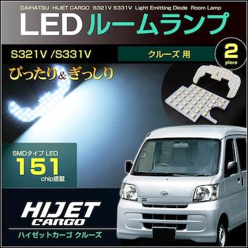 ハイゼットカーゴ クルーズ ピッタリ設計 LED ルームラ