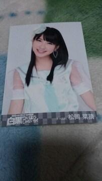 AKB48グループ臨時総会白黒つけようじゃないか!松岡菜摘特典写真