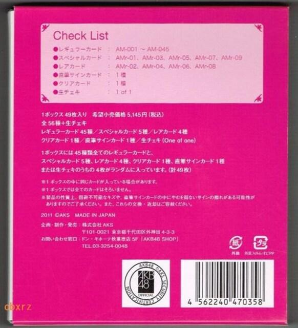 ☆彡前田敦子Ver.2 SP込みコンプリート54種類箱付き < タレントグッズの