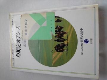 ビジュアル版世界の歴史10草原とオアシス-講談社