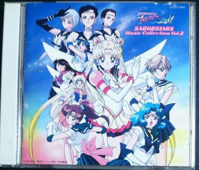 美少女戦士セーラームーン セーラースターズ ミュージックコレクション vol.2