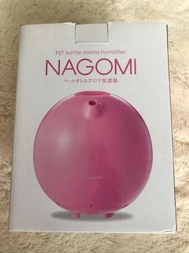 NAGOMI  ペットボトルアロマ加湿器 中古