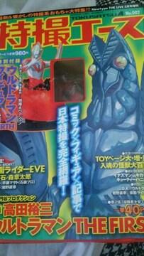 特撮エース◆No.002★完全新作ウルトラフィギュア!/ウルトラマンTHE FIRST