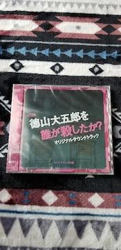 徳山大五郎を誰が殺したか? サウンドトラック 欅坂46
