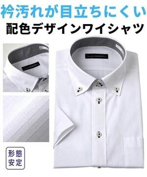 LLサイズ!形態安定!衿汚れが目だちにくい!配色デザイン!半袖ワイシャツ!