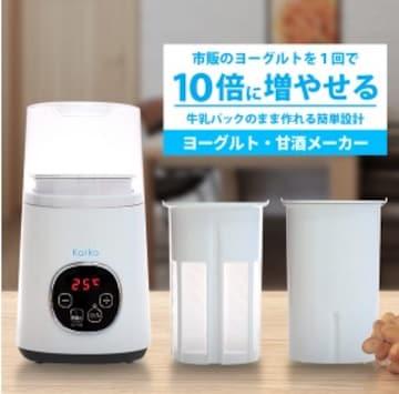 ★牛乳で作れる★ ヨーグルトメーカー 温度微調整 レシピ本付