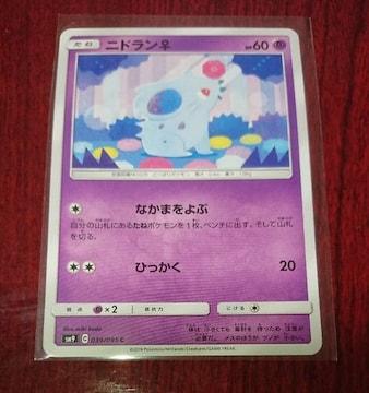 ポケモンカード たね ニドラン メス SM9 039/095