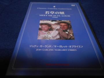 【DVD】若草の頃