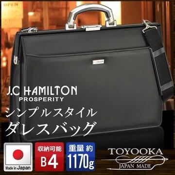 【ダレスバッグ/ビジネスバッグ/42�p】J.C HAMILTON#22302