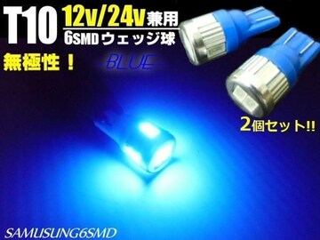 12V24V兼用T10ウェッジ6連SMDLEDブルー青色スモールランプ2個