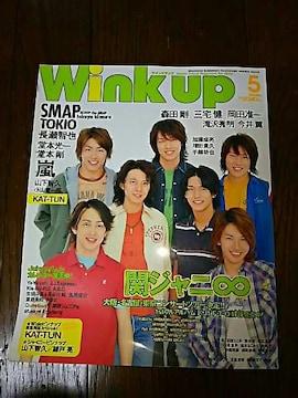 【Winkup*2006/5月号】関ジャニ∞【ジャニーズ*雑誌】