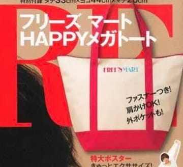 ★MORE雑誌付録★フリーズマート★Happyメガトートバッグ★