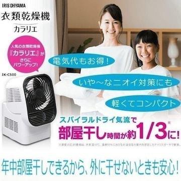 衣類乾燥機 ・部屋干し速乾・節電 静音/BE