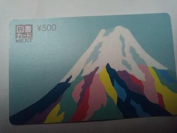 ¥500図書カード新品 富士山柄