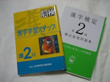 漢検 準2級 漢字学習ステップ/漢字検定頻出度順問題集