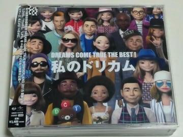 CD[ベスト]私のドリカム ドリームズ・カム・トゥルー THE BEST!