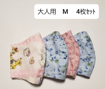 D69 感謝セール☆ インナーマスク 大人用 M 4枚セット(*^^*)ハンドメイド